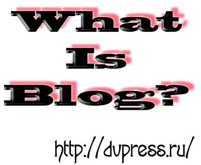 Чем блог отличается от сайта? Для чего нужен блог?