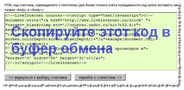 Установка счетчика liveinternet на сайт