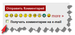 Плагин Subscribe To Comments - подписка на комментарии