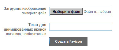 Как создать фавикон? Плагин All-In-One-Favicon
