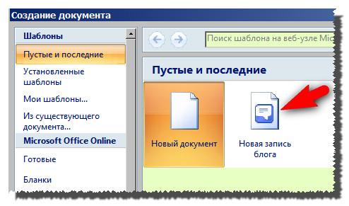 Записи wordpress: как писать в блог на wordpress из Microsoft Word