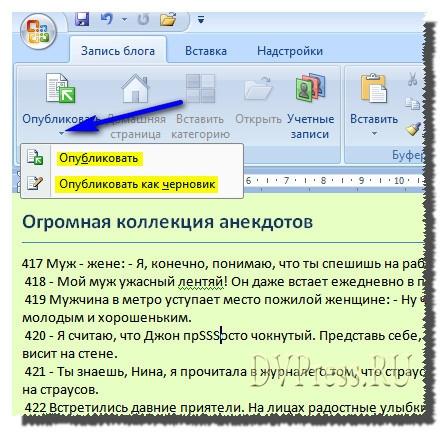 как писать в блог на wordpress из Microsoft Word