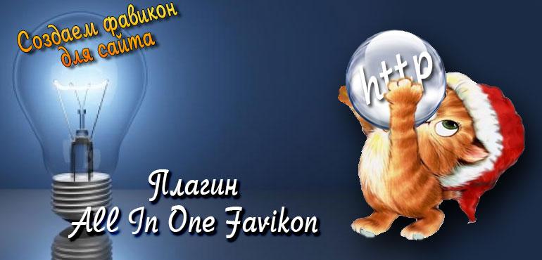 Как создать фавикон? Плагин All-In-One-Favicon