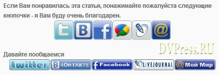 Плагин WP Social Buttons