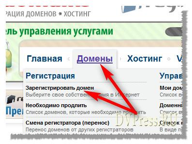 Как зарегистрировать домен. Покупка домена