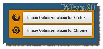 Оптимизация картинок.