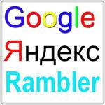 Регистрация блога в поисковиках: Яндекс, Google, Rambler...