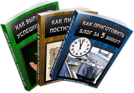 4 книги для создания профессионального бизнес-блога бесплатно