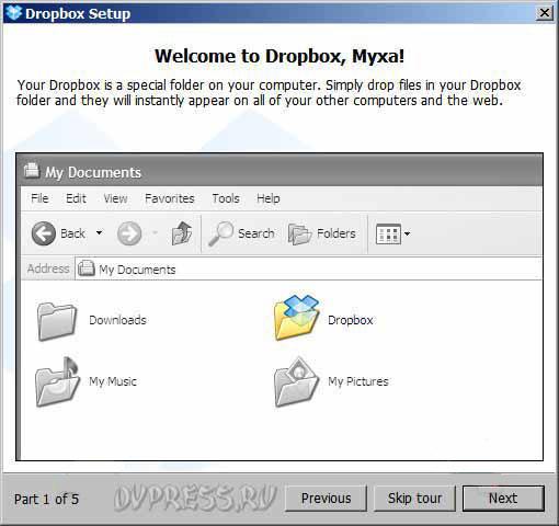 Dropbox - бесплатное хранилище файлов в Интернете от 2 Гб.