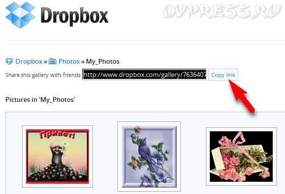 Dropbox — бесплатное хранилище файлов в Интернете от 2 Гб. Часть 2