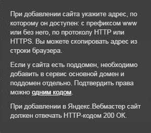 Регистрация сайта в яндекс