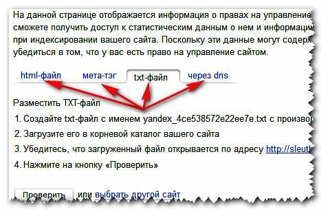 Регистрация в поисковиках: Яндекс, Google, Rambler...