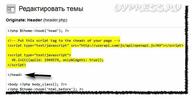 Установка виджета комментариев ВКонтакте на блог