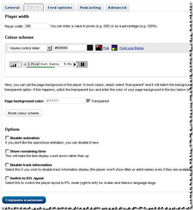 Как вставить аудио на блог WordPress: плагин Audio Player