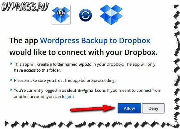 Как сделать копию сайта на Dropbox: Плагин WordPress Backup to Dropbox