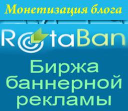 Урок 70. Биржа Rotaban - заработок на баннерной рекламе