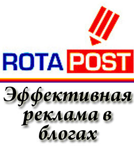 ��� ���������� �� �����? Rotapost - ��������� �� �����