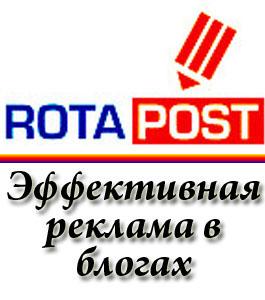 Как заработать на блоге? Rotapost - заработок на блоге