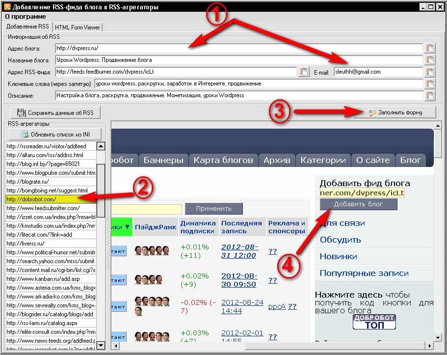Урок 75. Действенные методы для ускоренной индексации сайта