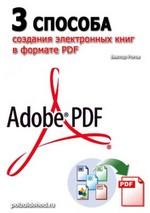 Три способа создания PDF книг (Виктор Рогов)