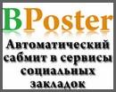 BPoster - автодобавление ссылок в сервисы социальных закладок