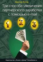 Три способа, как увеличить заработок на партнерских программах с помощью e-mail (Виктор Рогов)