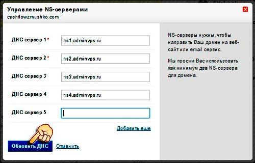 Как привязать домен к хостингу
