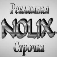 Рекламная строчка Nolix - пассивный заработок на блоге