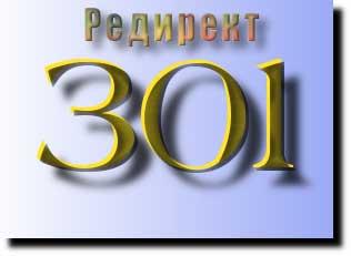 Как настроить редирект 301 на блоге? Что такое редирект 301?