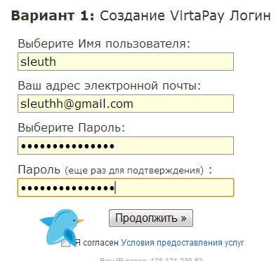 Виртуальная валюта 100$ за 10 минут на VirtaPay