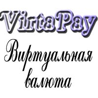 virtualnaya_valuta_virtapay_100