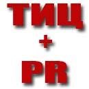 Что такое ТИЦ и ПР сайта? Как поднять ТИЦ сайта?