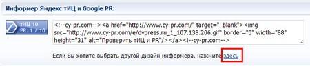 Что такое ТИЦ и ПР сайта? Как поднять ТИЦ сайта? Счетчик ТИЦ и ПР