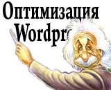 Как ускорить WordPress? Оптимизация базы данных WordPress