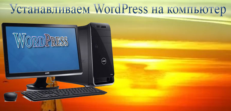 Как установить WordPress на компьютер
