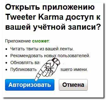 Как раскрутить Твиттер?