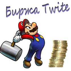 Зарабатываем на бирже Twite. Регистрация в Twite
