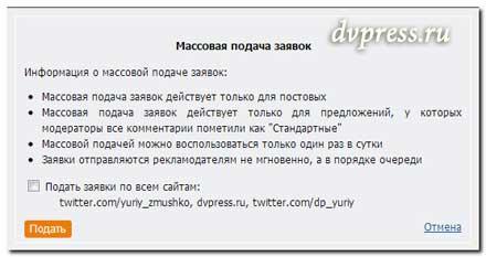 Как заработать в Твиттере (Twitter)? Rotapost - зарабатываем на твиттер аккаунте