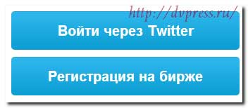 Как заработать в Твиттер?