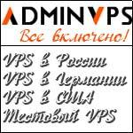 Хостинг-компания AdminVPS по системе все включено