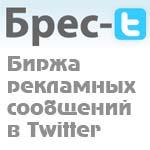 Как заработать в Твиттере? Заработок на бирже «Bres-t»