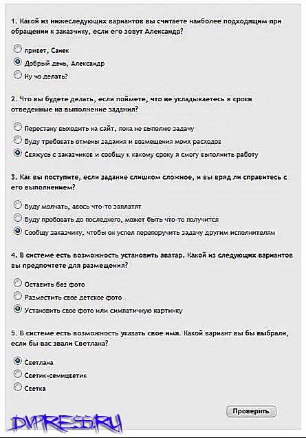 правильные ответы к тесту на work zilla