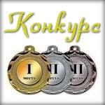 Конкурс с денежными призами: призовой фонд 45000 рублей
