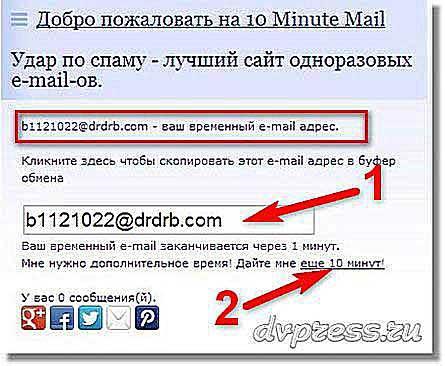 Временный почтовый ящик. Для чего нужен временный email?