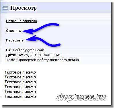 Временный почтовый ящик. Заводим временный email