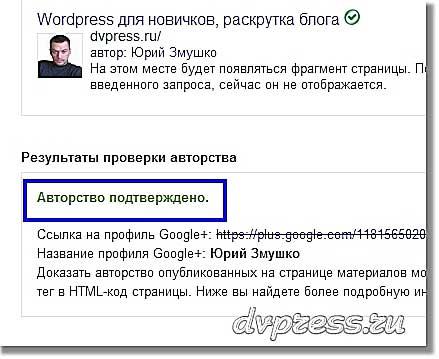 Как подтвердить авторство в Google?