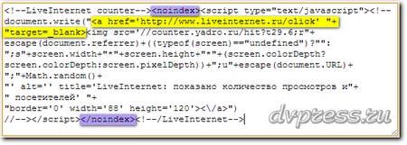 Как закрыть ссылки от индексации с помощью jQuery и AJAX