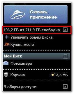 Один Терабайт (1024 Гб) места на сервере бесплатно!
