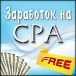 Бесплатный видеокурс по заработку в интернете на CPA-партнерках