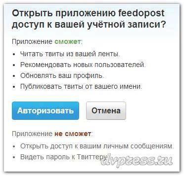 Авторизация в Твиттер через «Feedopost»